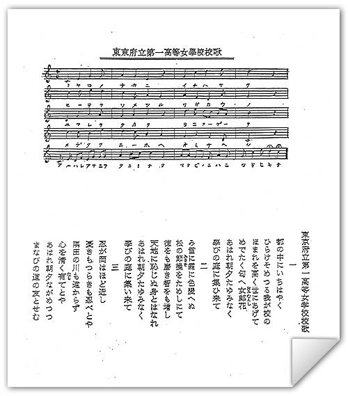 東京府立第一高等女學校校歌