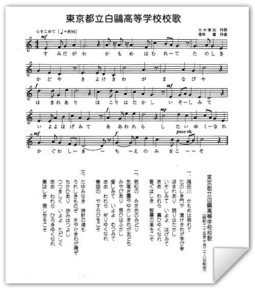 東京都立白鷗高等学校校歌