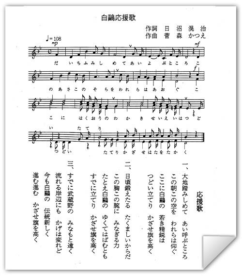 白鷗応援歌